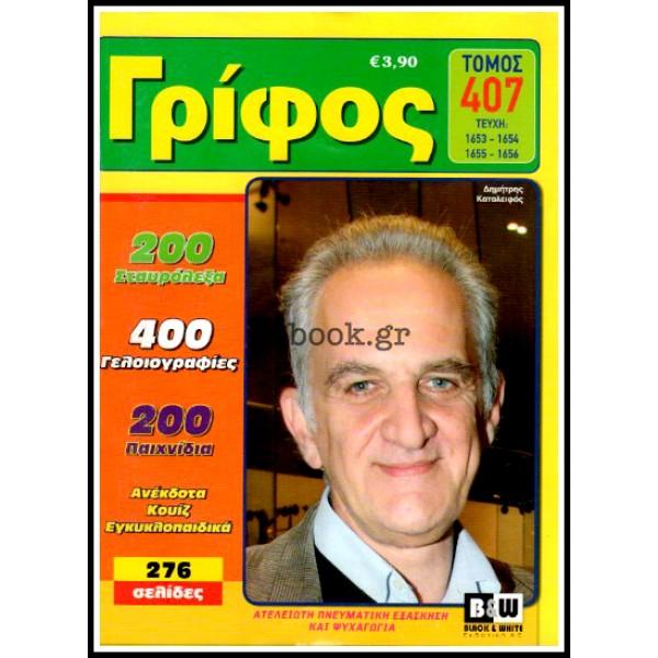 ΣΤΑΥΡΟΛΕΞΟ ΓΡΙΦΟΣ ΤΟΜΟΣ #407