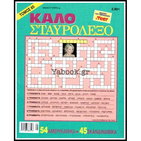 ΚΑΛΟ ΣΤΑΥΡΟΛΕΞΟ ΤΟΜΟΣ #65