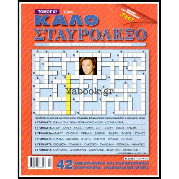 ΚΑΛΟ ΣΤΑΥΡΟΛΕΞΟ ΤΟΜΟΣ #67