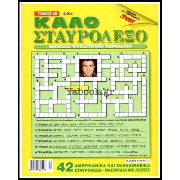 ΚΑΛΟ ΣΤΑΥΡΟΛΕΞΟ ΤΟΜΟΣ #68