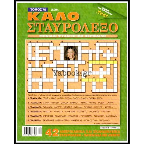 ΚΑΛΟ ΣΤΑΥΡΟΛΕΞΟ ΤΟΜΟΣ #70