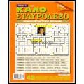 ΚΑΛΟ ΣΤΑΥΡΟΛΕΞΟ ΤΟΜΟΣ #74