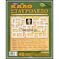 ΚΑΛΟ ΣΤΑΥΡΟΛΕΞΟ ΤΟΜΟΣ #77