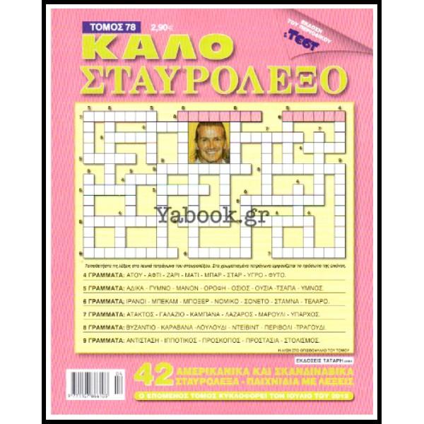 ΚΑΛΟ ΣΤΑΥΡΟΛΕΞΟ ΤΟΜΟΣ #78