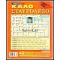 ΚΑΛΟ ΣΤΑΥΡΟΛΕΞΟ ΤΟΜΟΣ #84