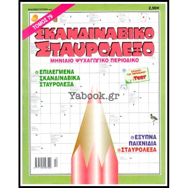 ΣΚΑΝΔΙΝΑΒΙΚΟ ΣΤΑΥΡΟΛΕΞΟ ΤΟΜΟΣ #79