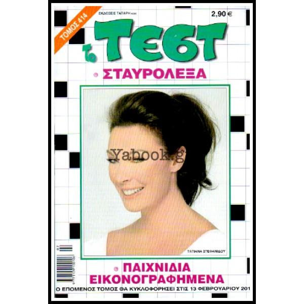 ΣΤΑΥΡΟΛΕΞΟ ΤΕΣΤ ΤΟΜΟΣ #414