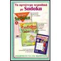 ΣΤΑΥΡΟΛΕΞΟ ΚΟΥΪΖ SUDOKU ΤΟΜΟΣ #1