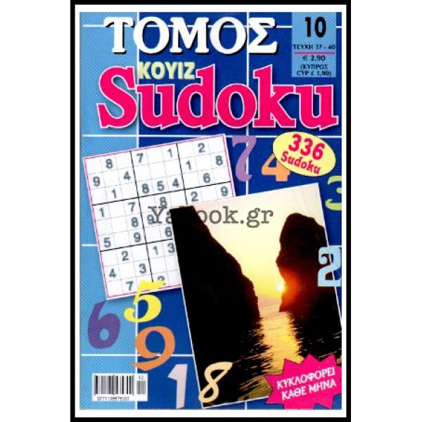 ΣΤΑΥΡΟΛΕΞΟ ΚΟΥΪΖ SUDOKU ΤΟΜΟΣ #10