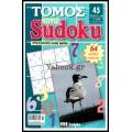 ΣΤΑΥΡΟΛΕΞΟ ΚΟΥΪΖ SUDOKU ΤΟΜΟΣ #45