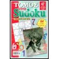 ΣΤΑΥΡΟΛΕΞΟ ΚΟΥΪΖ SUDOKU ΤΟΜΟΣ #47