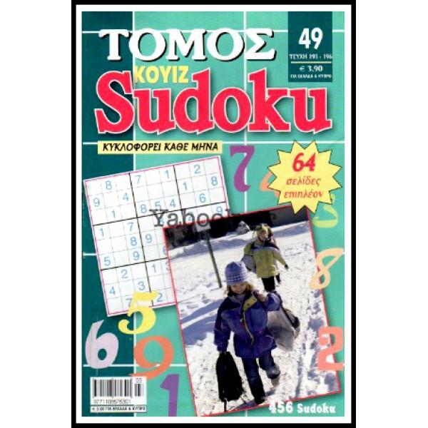 ΣΤΑΥΡΟΛΕΞΟ ΚΟΥΪΖ SUDOKU ΤΟΜΟΣ #49
