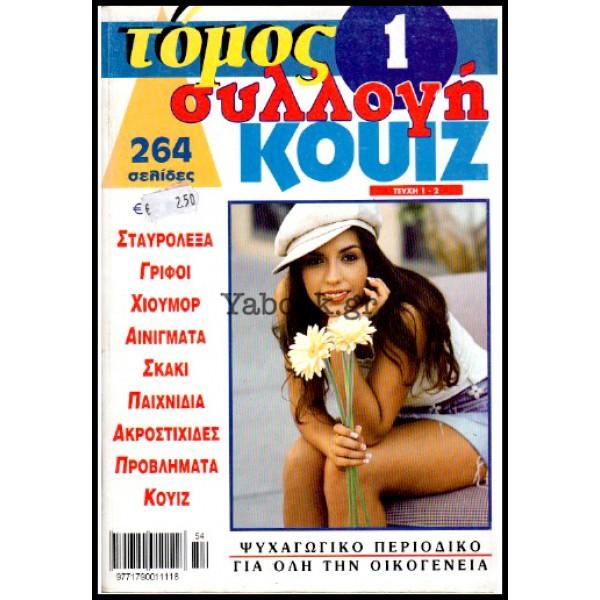 ΣΤΑΥΡΟΛΕΞΟ ΚΟΥΙΖ ΤΟΜΟΣ ΣΥΛΛΟΓΗ #1