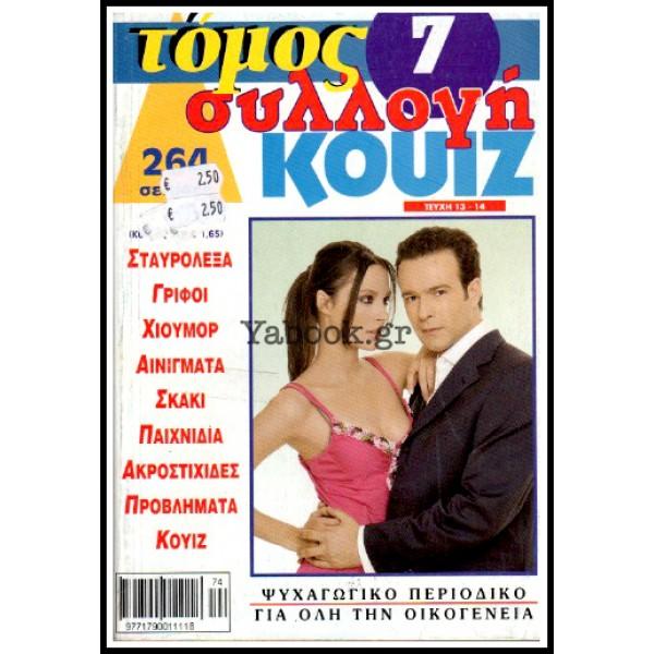 ΣΤΑΥΡΟΛΕΞΟ ΚΟΥΙΖ ΤΟΜΟΣ ΣΥΛΛΟΓΗ #7