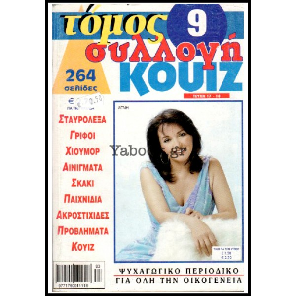 ΣΤΑΥΡΟΛΕΞΟ ΚΟΥΙΖ ΤΟΜΟΣ ΣΥΛΛΟΓΗ #9