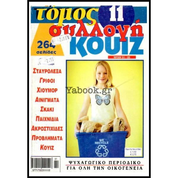 ΣΤΑΥΡΟΛΕΞΟ ΚΟΥΙΖ ΤΟΜΟΣ ΣΥΛΛΟΓΗ #11