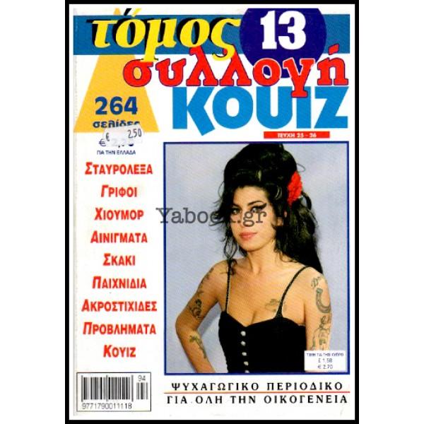 ΣΤΑΥΡΟΛΕΞΟ ΚΟΥΙΖ ΤΟΜΟΣ ΣΥΛΛΟΓΗ #13