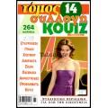 ΣΤΑΥΡΟΛΕΞΟ ΚΟΥΙΖ ΤΟΜΟΣ ΣΥΛΛΟΓΗ #14