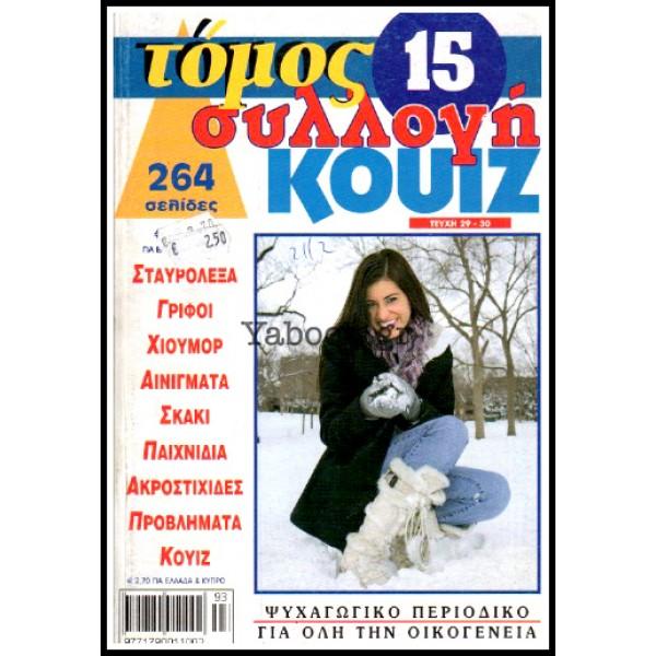 ΣΤΑΥΡΟΛΕΞΟ ΚΟΥΙΖ ΤΟΜΟΣ ΣΥΛΛΟΓΗ #15