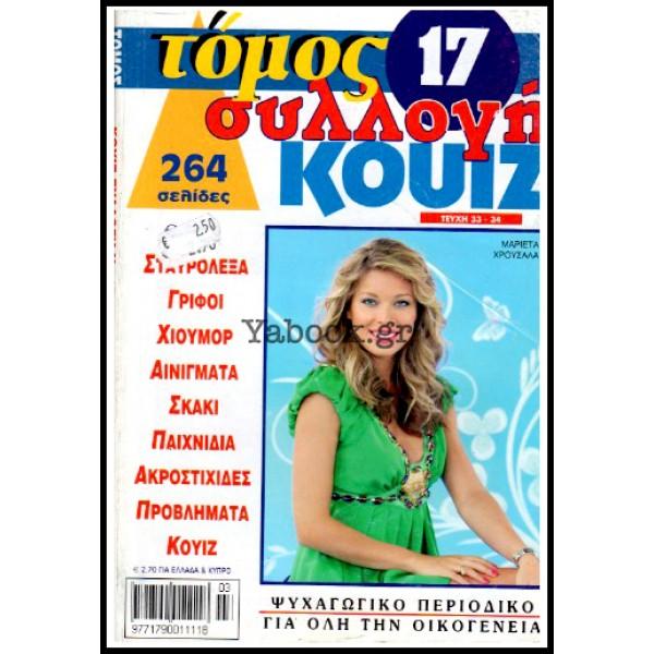 ΣΤΑΥΡΟΛΕΞΟ ΚΟΥΙΖ ΤΟΜΟΣ ΣΥΛΛΟΓΗ #17