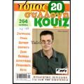 ΣΤΑΥΡΟΛΕΞΟ ΚΟΥΙΖ ΤΟΜΟΣ ΣΥΛΛΟΓΗ #20
