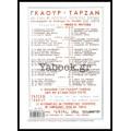 ΤΑΡΖΑΝ ΙΣΤΟΡΙΑ: ΓΚΑΟΥΡ-ΤΑΡΖΑΝ #48 - ΟΙ ΑΡΡΑΒΩΝΕΣ ΤΟΥ ΠΟΚΟΠΙΚΟ
