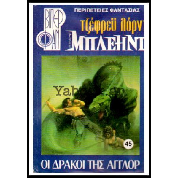 ΒΙΠΕΡ ΦΑΝ #45 (1050): ΟΙ ΔΡΑΚΟΙ ΤΗΣ ΑΓΓΛΟΡ