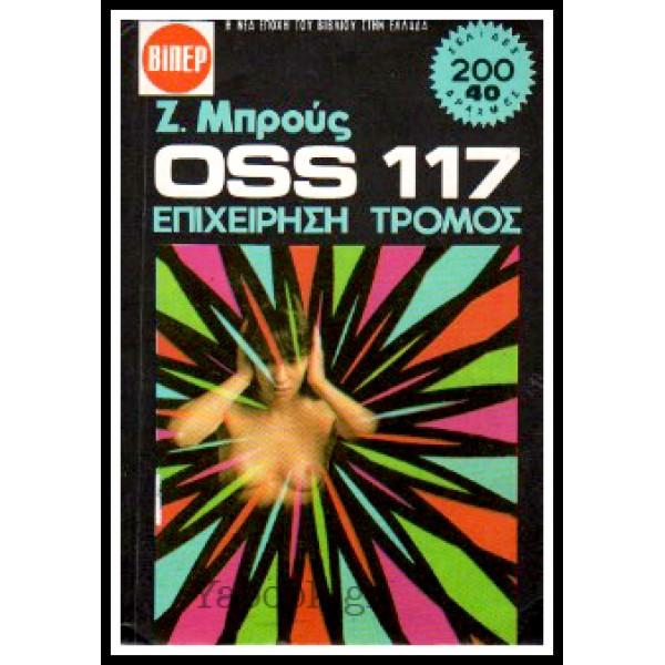 ΒΙΠΕΡ #1313: OSS 117-ΕΠΙΧΕΙΡΗΣΗ ΤΡΟΜΟΣ