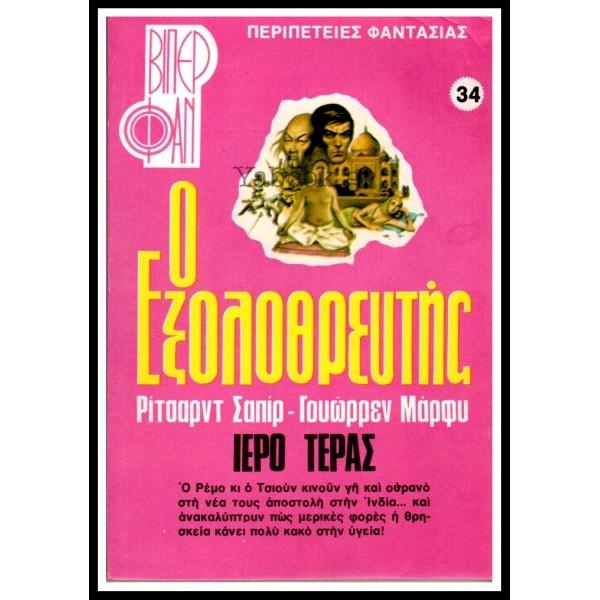 ΒΙΠΕΡ ΦΑΝ #34 (989): ΙΕΡΟ ΤΕΡΑΣ