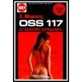 ΒΙΠΕΡ #931: OSS 117 - Η ΜΑΥΡΗ ΔΥΝΑΜΗ