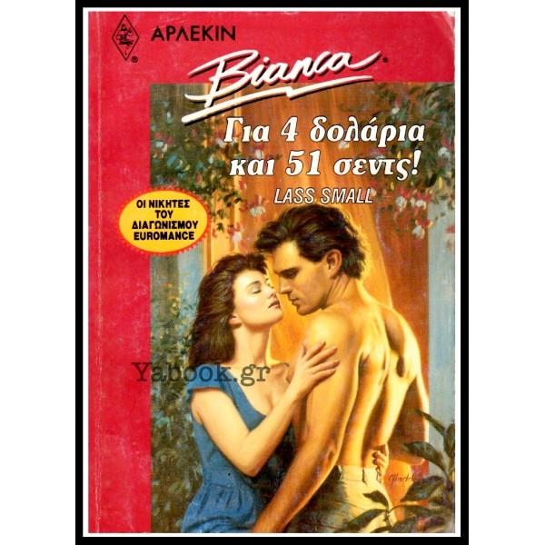 ΒΙΠΕΡ ΑΡΛΕΚΙΝ BIANCA #276: ΓΙΑ 4 ΔΟΛΑΡΙΑ ΚΑΙ 51 ΣΕΝΤΣ!