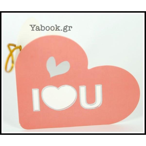 ΕΥΧΕΤΗΡΙΕΣ ΚΑΡΤΕΣ: I LOVE YOU