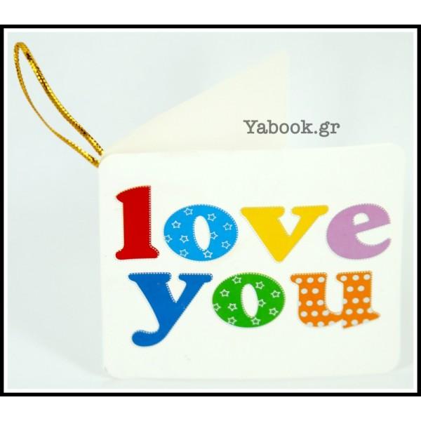 ΕΥΧΕΤΗΡΙΕΣ ΚΑΡΤΕΣ: LOVE YOU