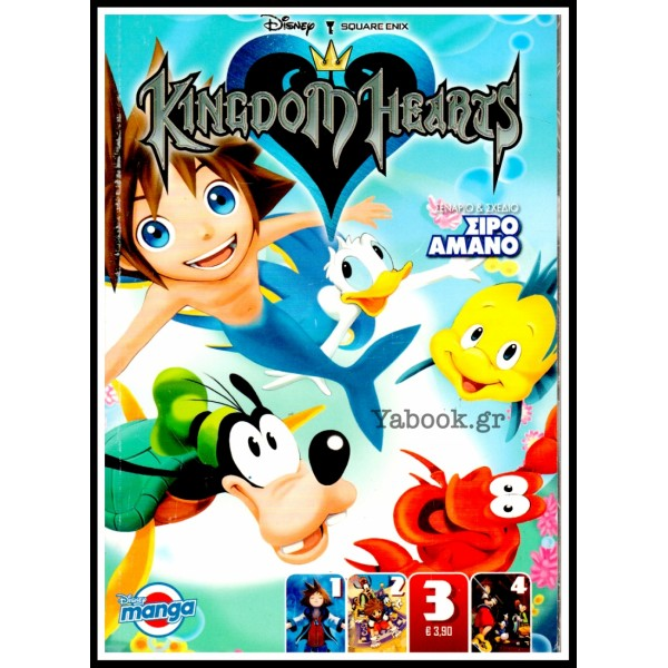 DISNEY MANGA #3 : KINGDOM HEARTS