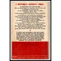 ΒΙΠΕΡ #85 - #86: Γ.ΒΙΖΥΗΝΟΥ ΠΕΖΑ - ΑΠΑΝΤΑ