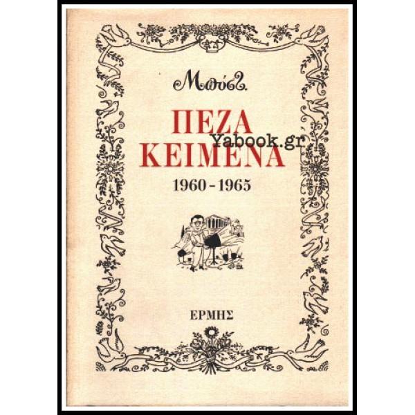 ΜΠΟΣΤ - ΠΕΖΑ ΚΕΙΜΕΝΑ 1960-1965