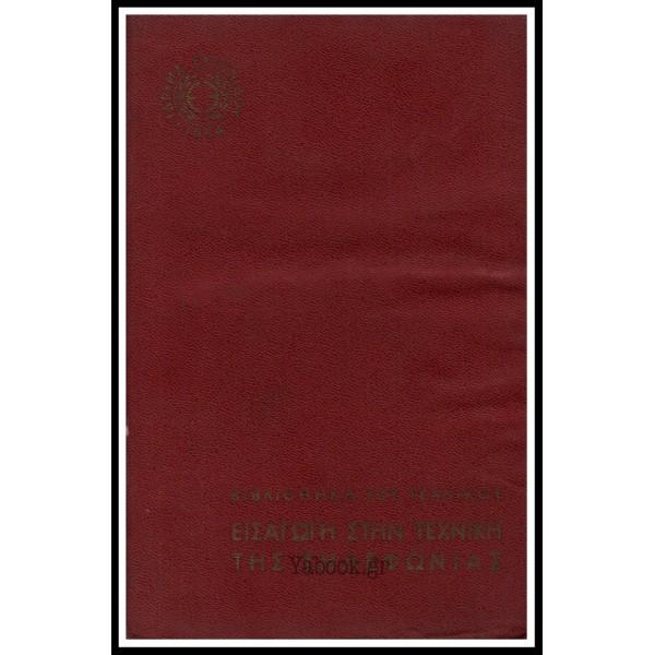 ΒΙΒΛΙΟΘΗΚΗ ΤΟΥ ΤΕΧΝΙΤΗ: ΕΙΣΑΓΩΓΗ ΣΤΗΝ ΤΕΧΝΙΚΗ ΤΗΣ ΤΗΛΕΦΩΝΙΑΣ