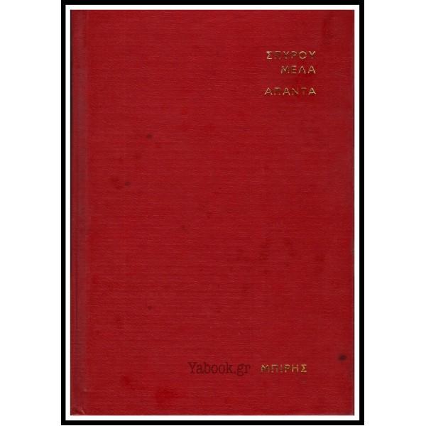 ΣΠΥΡΟΥ ΜΕΛΑ ΑΠΑΝΤΑ: Ο ΝΑΥΑΡΧΟΣ ΜΙΑΟΥΛΗΣ
