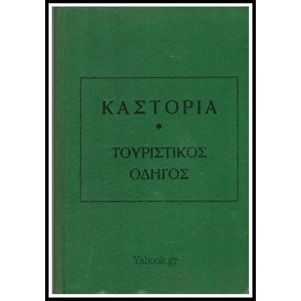 ΤΟΥΡΙΣΤΙΚΟΣ ΟΔΗΓΟΣ - ΚΑΣΤΟΡΙΑ