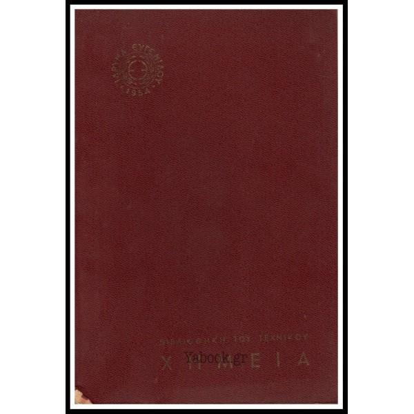 ΒΙΒΛΙΟΘΗΚΗ ΤΟΥ ΤΕΧΝΙΚΟΥ: ΧΗΜΕΙΑ