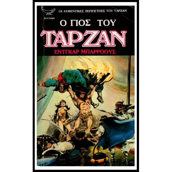 ΒΙΠΕΡ ΟΙ ΑΥΘΕΝΤΙΚΕΣ ΠΕΡΙΠΕΤΕΙΕΣ ΤΟΥ ΤΑΡΖΑΝ #4: Ο ΓΙΟΣ ΤΟΥ ΤΑΡΖΑΝ