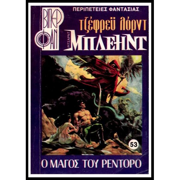 ΒΙΠΕΡ ΦΑΝ #53 (1087): Ο ΜΑΓΟΣ ΤΟΥ ΡΕΝΤΟΡΟ