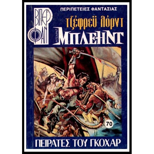ΒΙΠΕΡ ΦΑΝ #70 (1160): ΠΕΙΡΑΤΕΣ ΤΟΥ ΓΚΟΧΑΡ