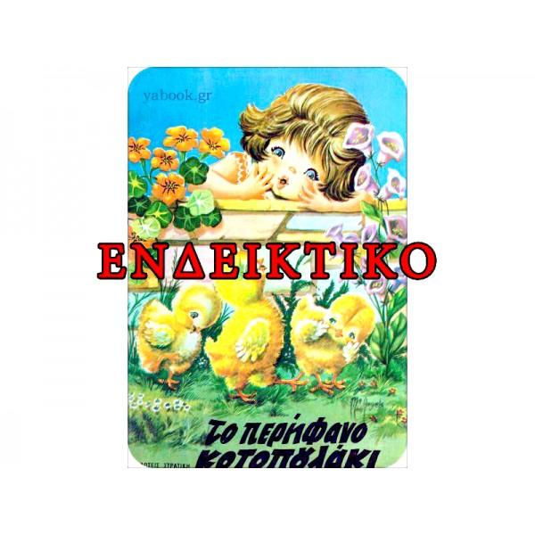 DVD ΚΩΔΙΚΟΣ: ΜΑΛΟ ΚΟΡΡΙΓΚΑΝ - ΜΕ ΠΑΡΑΜΥΘΑΚΙ
