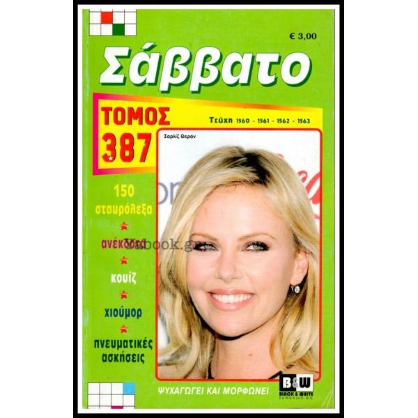 ΣΤΑΥΡΟΛΕΞΟ ΣΑΒΒΑΤΟ ΤΟΜΟΣ #387