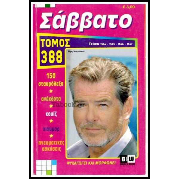 ΣΤΑΥΡΟΛΕΞΟ ΣΑΒΒΑΤΟ ΤΟΜΟΣ #388