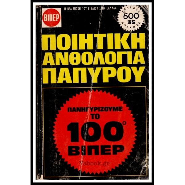 ΒΙΠΕΡ #100: ΠΟΙΗΤΙΚΗ ΑΝΘΟΛΟΓΙΑ ΠΑΠΥΡΟΥ
