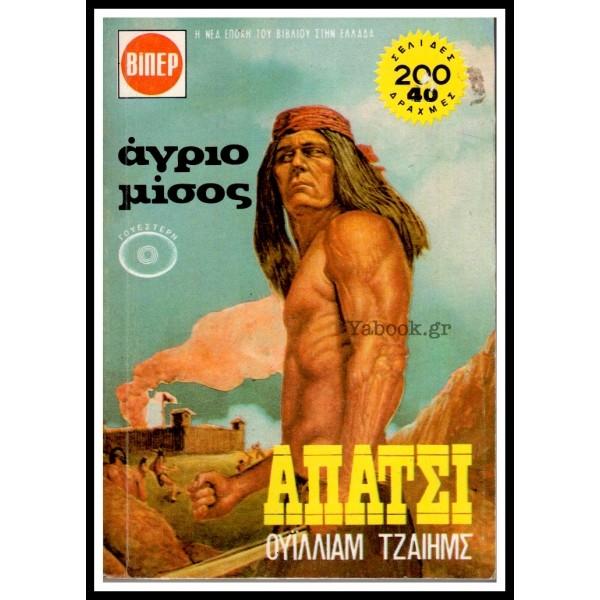 ΒΙΠΕΡ ΓΟΥΕΣΤΕΡΝ #1325: ΑΠΑΤΣΙ - ΑΓΡΙΟ ΜΙΣΟΣ