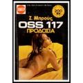 ΒΙΠΕΡ #1281: OSS 117 - ΠΡΟΔΟΣΙΑ