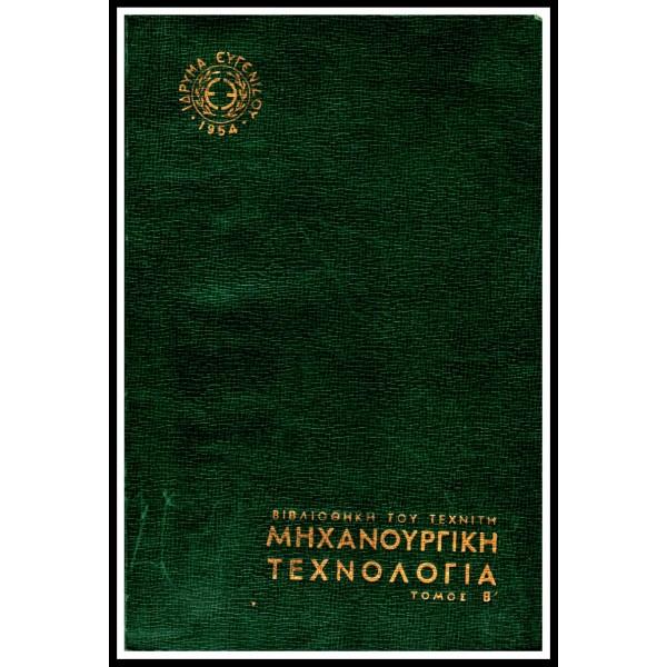 ΒΙΒΛΙΟΘΗΚΗ ΤΟΥ ΤΕΧΝΙΤΗ: ΜΗΧΑΝΟΥΡΓΙΚΗ ΤΕΧΝΟΛΟΓΙΑ (τόμος Β)